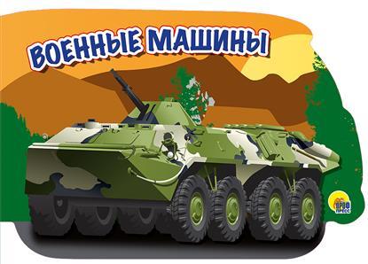 Военные машины военные машины книжка раскраска