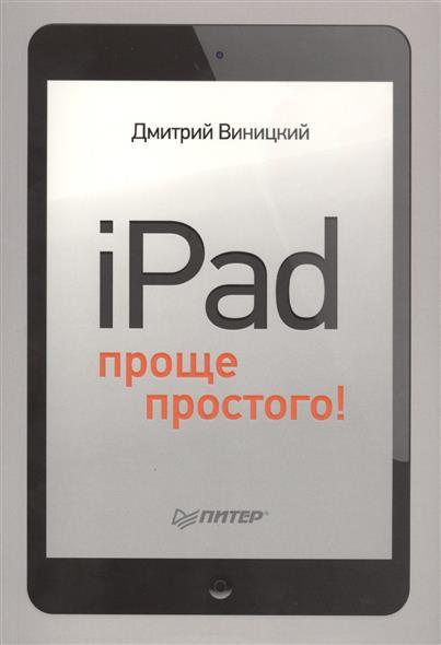 iPad проще простого!