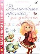 Волшебные прописи для девочек