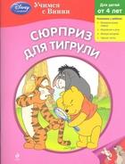 Сюрприз для Тигрули. Для детей от 4 лет