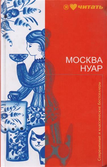Березина Е. (ред.) Москва Нуар забродина е москва литературная 100 адресов которые необходимо увидеть