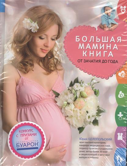 Белопольский Ю. Большая мамина книга: от зачатия до года