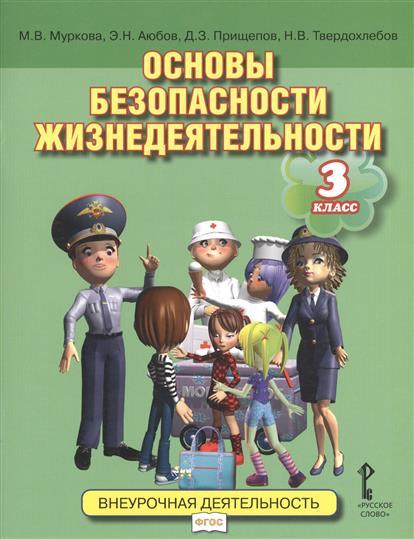 Основы безопасности жизнедеятельности. 3 класс. Учебное пособие