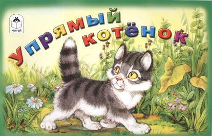 Упрямый котенок