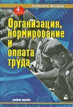 Организация нормирование и оплата труда