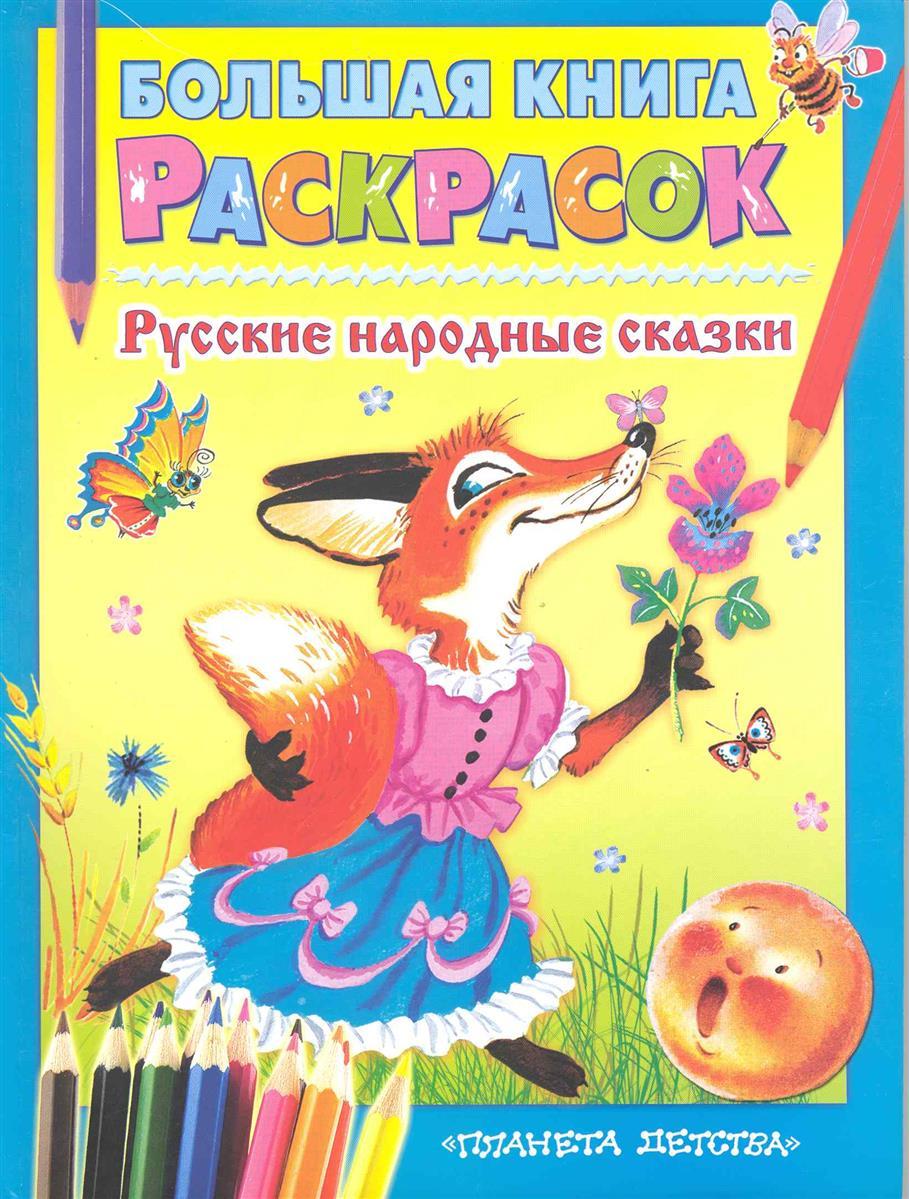 Большая книга раскрасок Рус. народн. сказки большая книга раскрасок принцессы