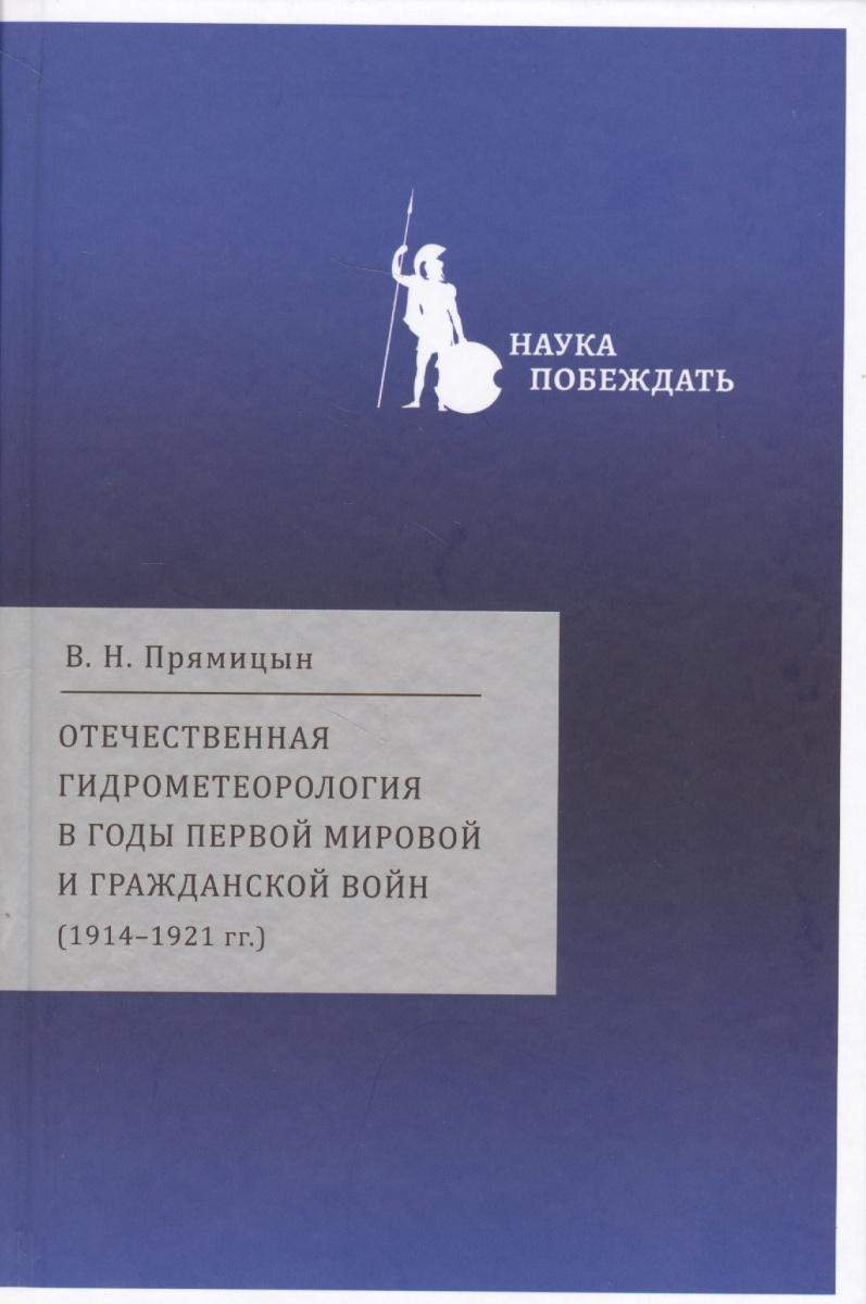 Прямицын В. Отечественная гидрометеорология в годы первой мировой и гражданских войн (1914-1921гг.) ISBN: 9785860078741