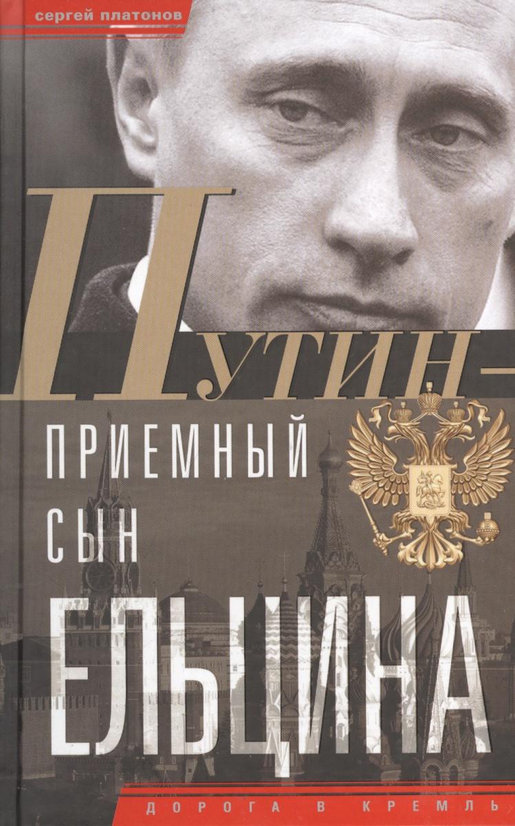 Платонов С. Путин - приемный сын Ельцина dele escolar nivel a2 b1