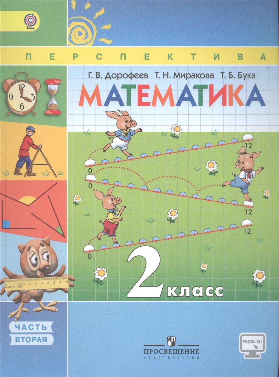 Дорофеев Г., Миракова Т., Бука Т. Математика. 2 класс. В 2-х частях. Часть вторая. Учебник (+ эл. прил. на сайте)