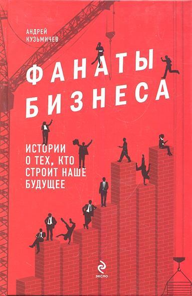 Кузьмичев А.: Фанаты бизнеса