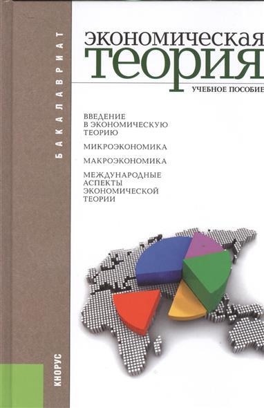 Экономическая теория. Учебное пособие