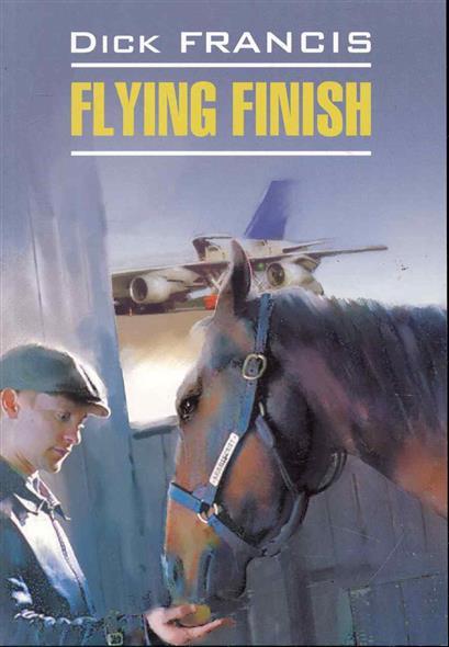 Flying Finish / Бурный финиш