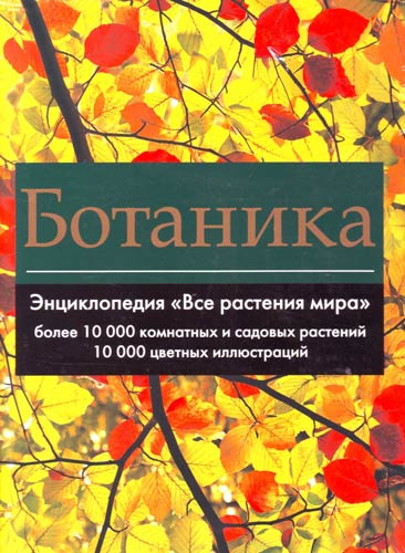 Альбом Ботаника Энциклопедия Все растения мира