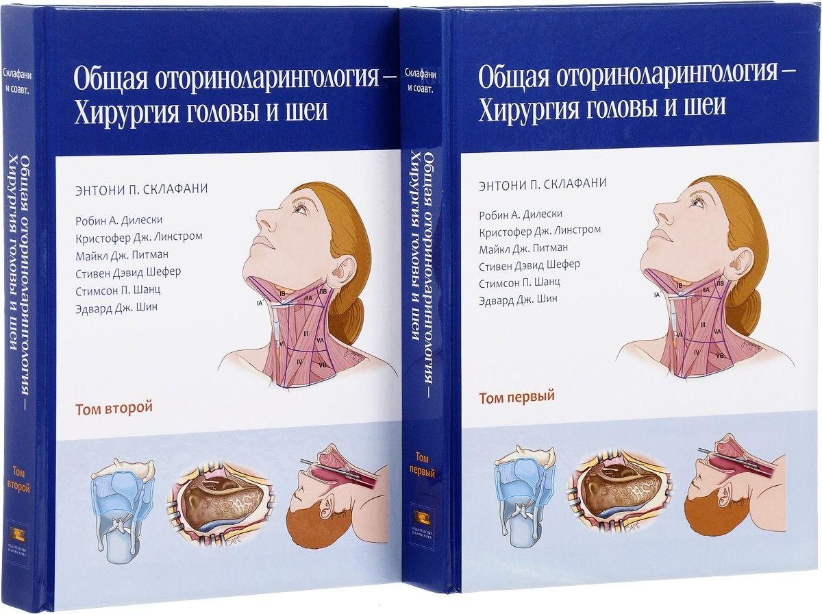 Общая оториноларингология - Хирургия головы и шеи. Том первый, второй (комплект из 2 книг) от Читай-город