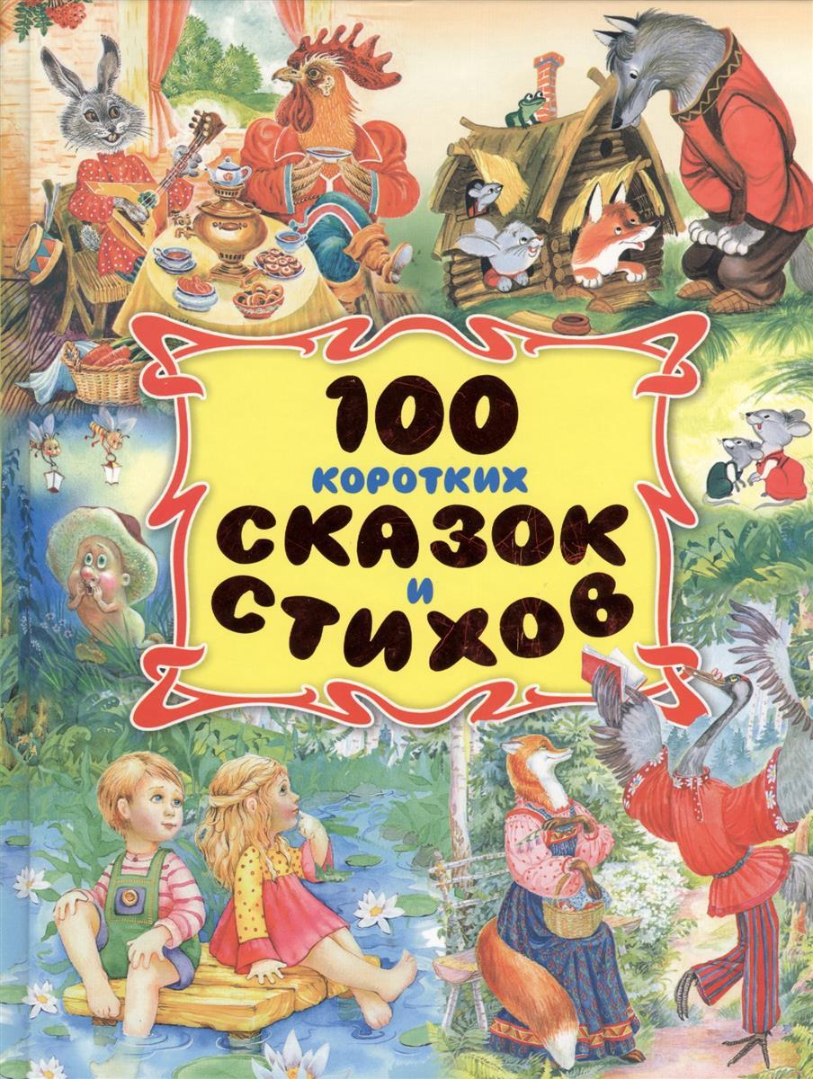Данкова Р. (сост.) 100 коротких сказок и стихов книги оникс 100 коротких сказок и стихов