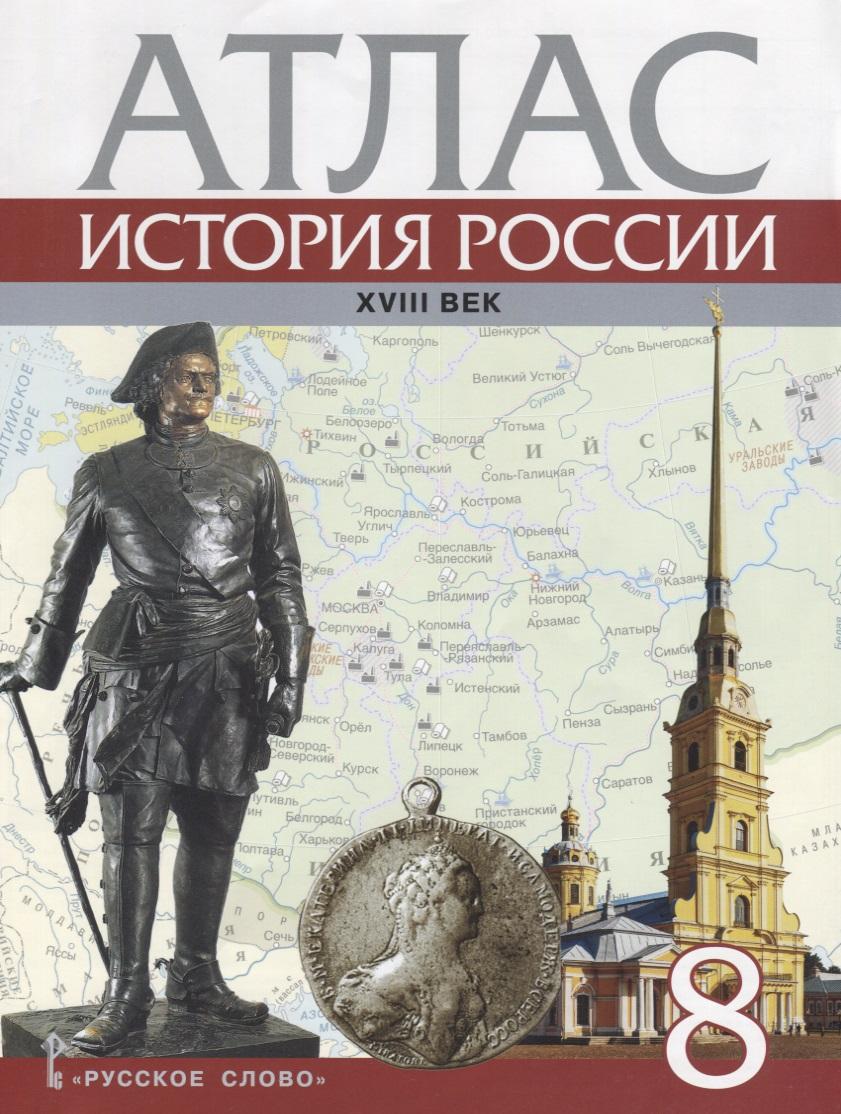 История России. XVIII век. 8 класс. Атлас