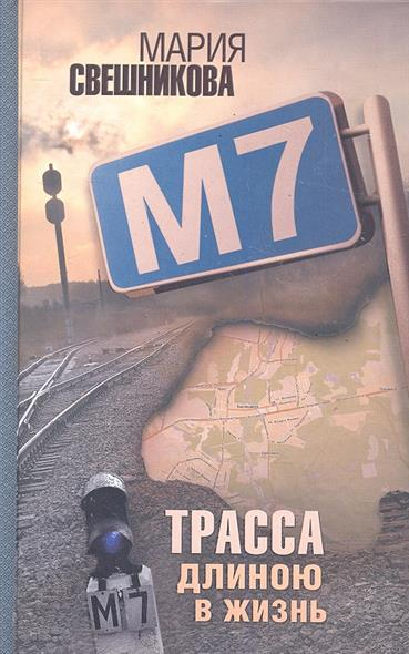 Свешникова М. М7: Трасса длиною в жизнь akg pae5 m