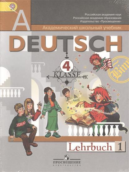DEUTSCH. Немецкий язык. 4 класс. Учебник для общеобразовательных учреждений В 2-х частях (комплект из 2-х книг в упаковке)