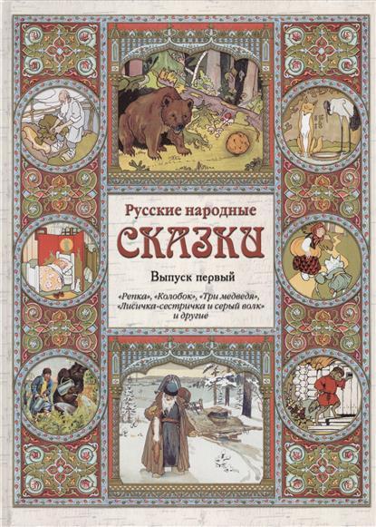 Астахова Н. (сост.) Русские народные сказки. Выпуск первый