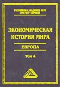 Конотопов М. (ред) Экономическая история мира. Европа. Том 4 europa европа фотографии жорди бернадо