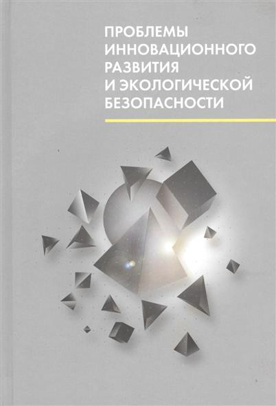 Проблемы инновационного развития и экологической безопасности. Материалы международной научно-практической конференции (Санкт-Петербург, 29-30 сентября 2014 г.)