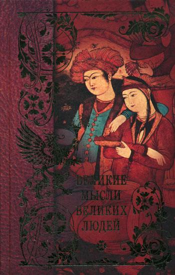 Кондрашов А. (сост.) Великие мысли великих людей 3тт великие мысли великих людей в трех томах древний мир