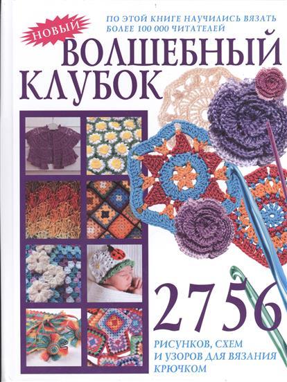 Волшебный клубок. 2756 рисунков, схем и узоров для вязания крючком