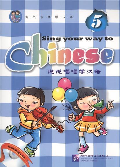 Long Jia Sing Your Way to Chinese 5 / Поем сами на китайском - Книга 5 (+CD) (книга на английском и китайском языке) евгений анташкевич 33 рассказа о китайском полицейском поручике сорокине