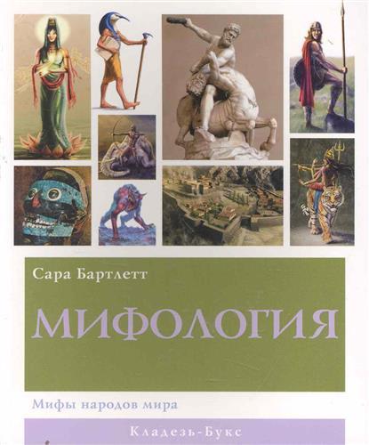 Мифология Мифы народов мира