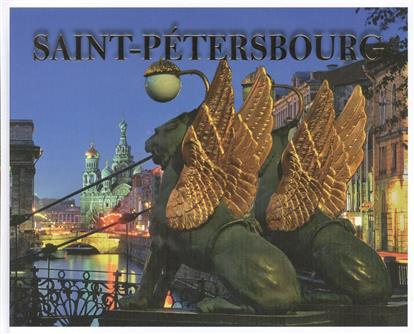 Albedil M. Saint-Petersbourg. Histoire et architecture. Санкт-Петербург. История и архитектура. Альбом (на французском языке)