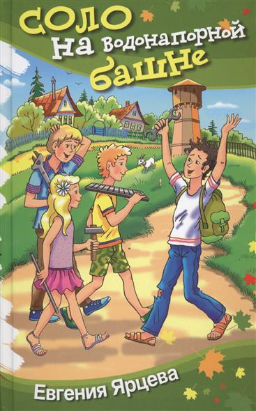 Ярцева Е. Соло на водонапорной башне ISBN: 9785905730535 ароматизатор е 306