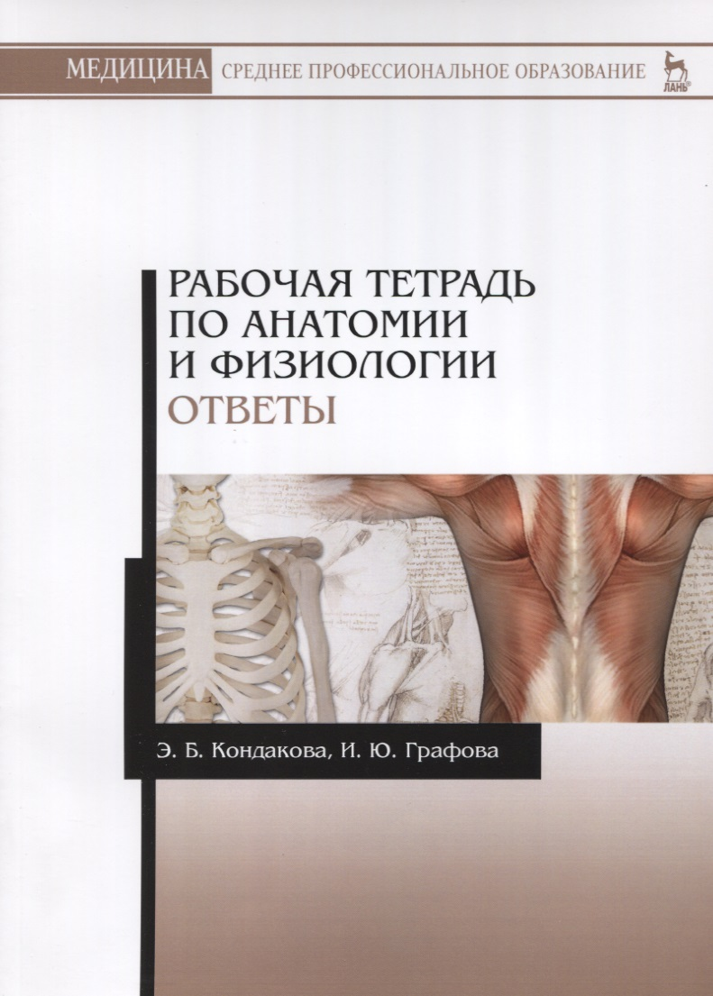 Кондакова Э., Графова И. Рабочая тетрадь по анатомии и физиологии. Ответы: Учебное пособие