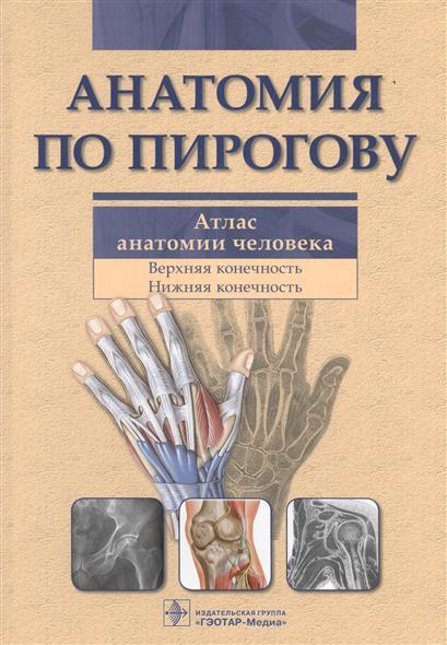 Шилкин В., Филимонов В. Анатомия по Пирогову. Атлас анатомии человека: Том. 1. Верхняя конечность. Нижняя конечность (+CD