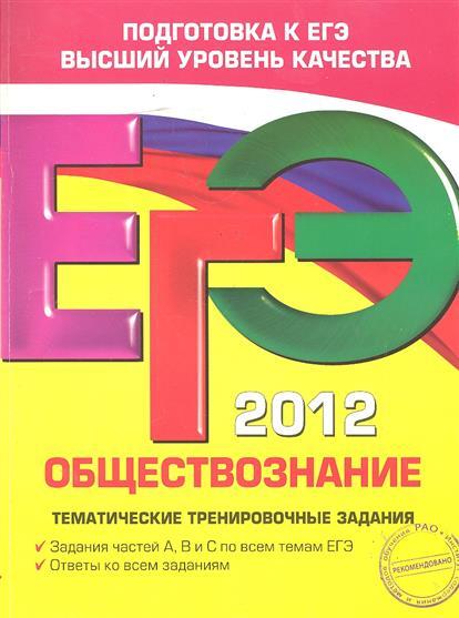 ЕГЭ 2012 Обществознание Тематич. тренир. задания
