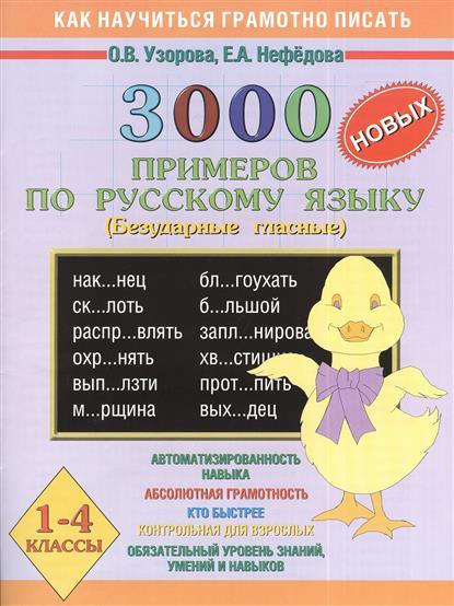 3000 новых примеров по русскому языку (безударные гласные). 1-4 классы