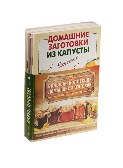 Большая коллекция домашних заготовок. Более 300 рецептов (комплект из 6 книг)