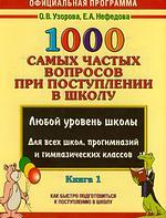 Узорова О. 1000 самых частых вопр. при поступлении в шк. кн.1 доска для пластилина а3 culinan 331103