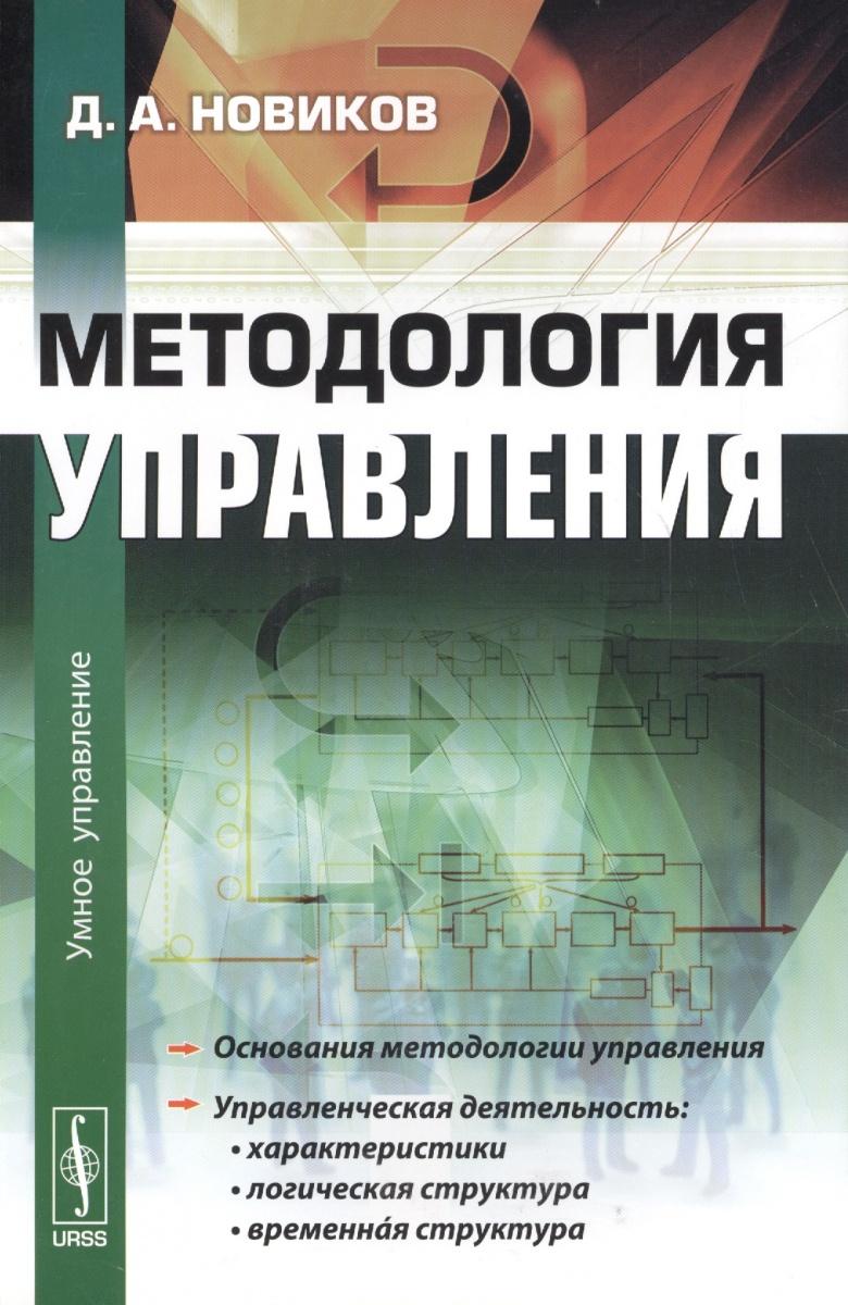 Новиков Д. Методология управления