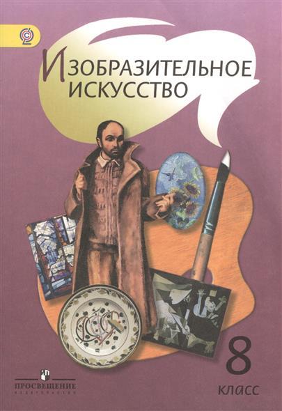 Изобразительное искусство. 8 класс. Учебник для общеобразовательных учреждений