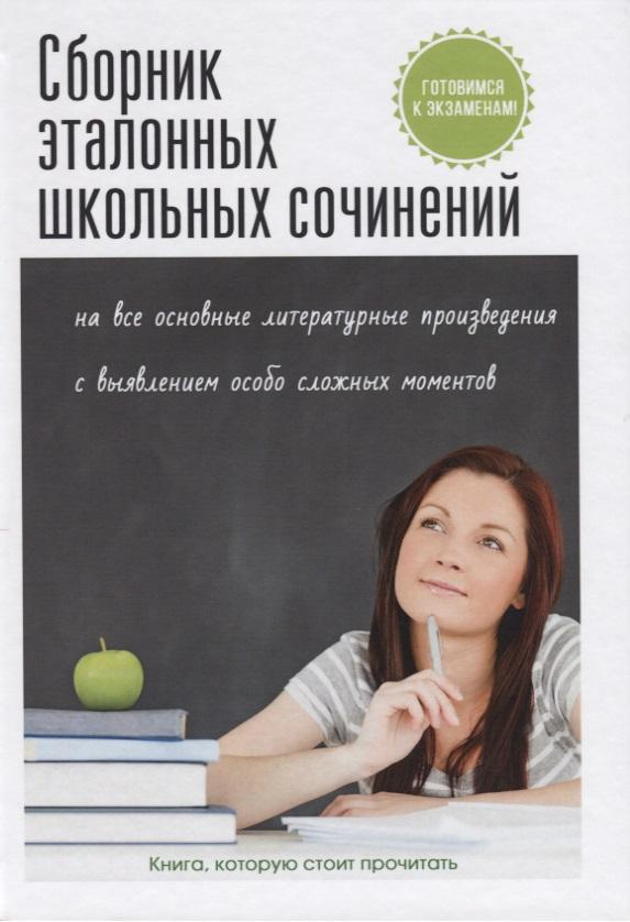 Малышева А. Сборник эталонных школьных сочинений малышева а задержи дыхание