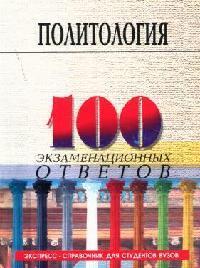 Политология 100 экз. ответов