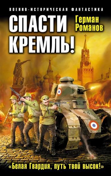 цены Романов Г. Спасти Кремль!