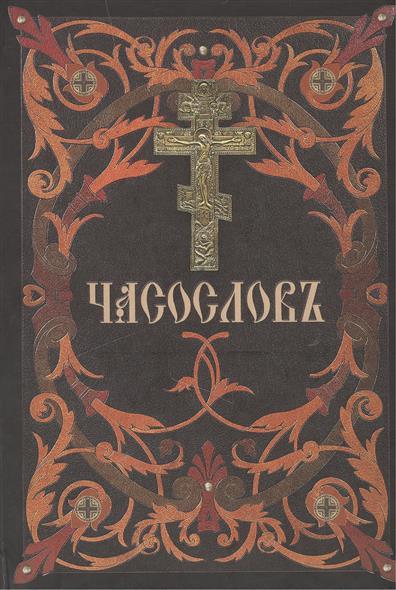 Часословъ (на церковно-славянском) псалтирь на церковно славянском языке старославянский шрифт