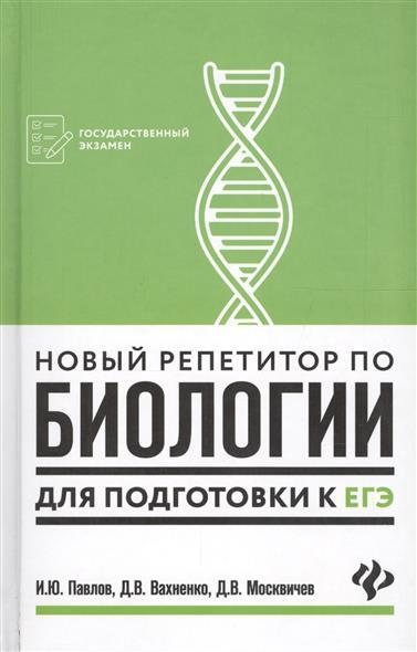Новый репетитор по биологии для подготовки к ЕГЭ от Читай-город