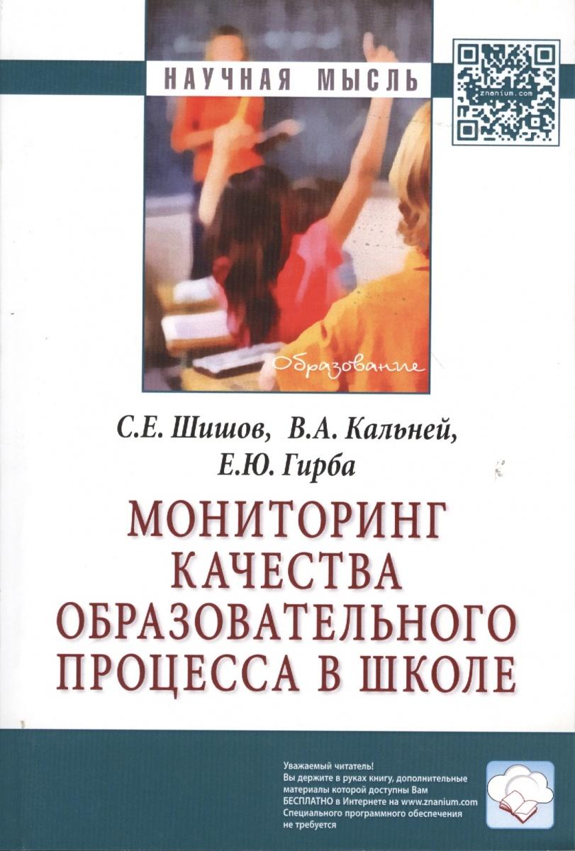 Шишов С., Кальней В., Гирба Е. Мониторинг качества образовательного процесса в школе: Монография ISBN: 9785160065076