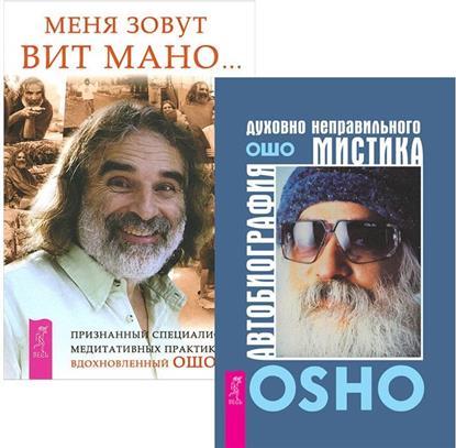 Автобиография мистика + Меня зовут Вит Мано (комплект из 2 книг)