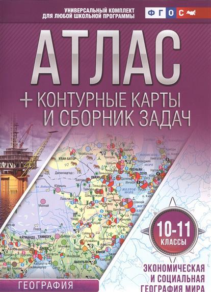 Атлас + контурные карты и сборник задач. 10-11 классы. Экономическая и социальная георгафия мира