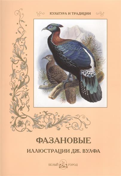Фазановые. Иллюстрации Дж. Вулфа