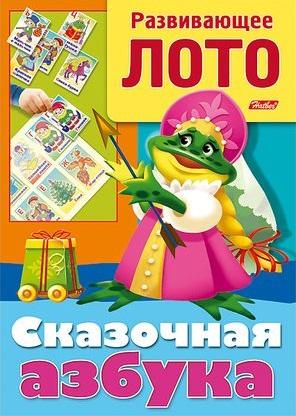 Баранова И. (худ.) Сказочная азбука. Развивающее лото. Игра-конструктор