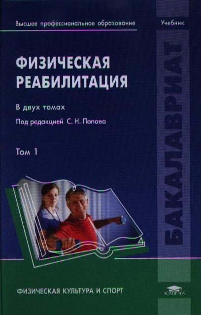 Физическая реабилитация. В двух томах. Том 1. Учебник